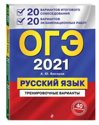 Книга ОГЭ-2021. Русский язык. 20 вариантов итогового собеседования + 20 вариантов экзам...