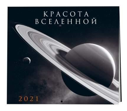 Красота Вселенной. Календарь настенный на 2021 год (300х300 мм)