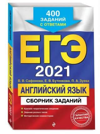 ЕГЭ-2021. Английский язык. Сборник заданий: 400 заданий с ответами