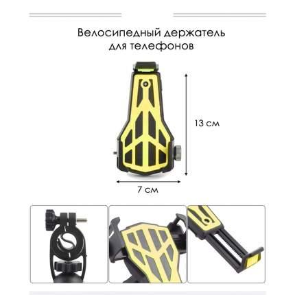 Велосипедный держатель для телефонов, цвет желтый, 7х13х4 см, MoscowCycling MC-BPH-07