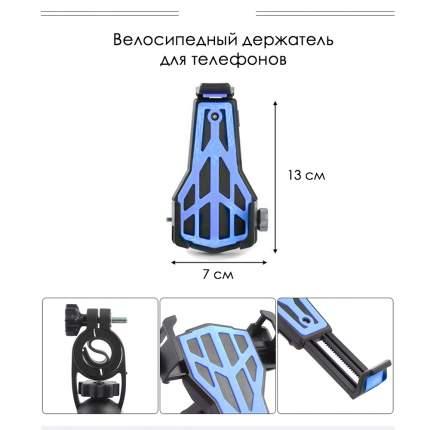 Велосипедный держатель для телефонов, цвет синий, 7х13х4 см, MoscowCycling MC-BPH-06