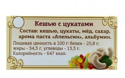 Туррон Кешью с цукатами 100г
