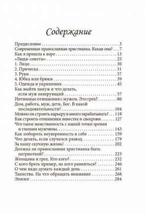 Книга Дочери Евы. Мир глазами православной христианки