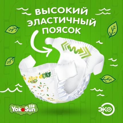 Детские подгузники на липучках YokoSun Eco L (9-14 кг), 2x50 шт.