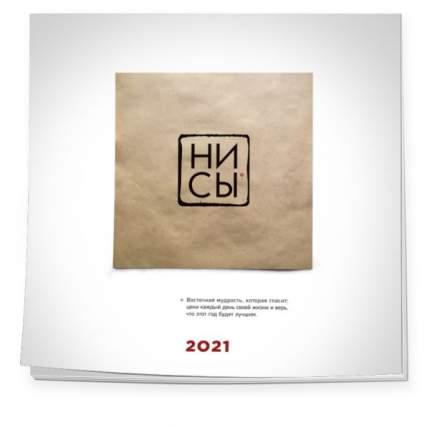 НИ СЫ. Календарь 2021. Календарь настенный на 2021 год (300х300)