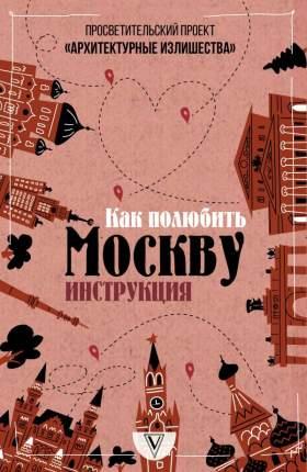 Книга Архитектурные излишества как полюбить Москву. Инструкция