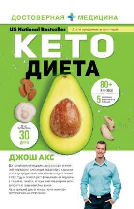 Книга КЕТО-диета