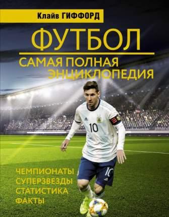 Книга Футбол: самая полная энциклопедия