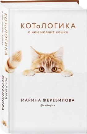 Книга КОТоЛОГИКА. О чем молчит кошка