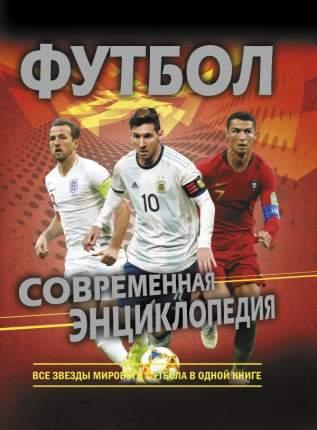 Книга Футбол. Современная энциклопедия