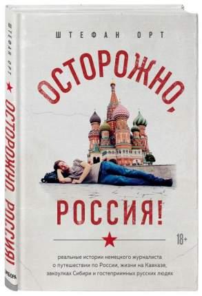 Книга Осторожно, Россия! Реальные истории немецкого журналиста о путешествии по России...