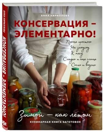 Книга КОНСЕРВАЦИЯ — ЭЛЕМЕНТАРНО! Кулинарная книга заготовок