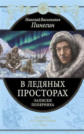 Книга В ледяных просторах