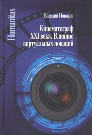 Книга Кинематограф XXI века. Влияние виртуальных новаций