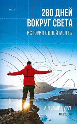 Книга 280 дней вокруг света
