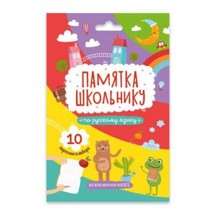 Книга Памятка школьнику. Русский язык