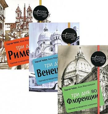 Книга Путеводитель по городам Италии Иллюстрированный