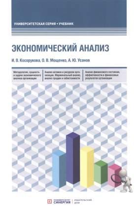 Книга Экономический анализ