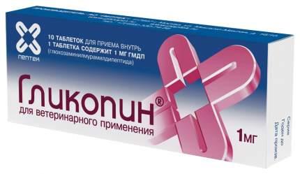 Лекарственный препарат для кошек и собак ПЕПТЕК Гликопин таблетки 1 мг