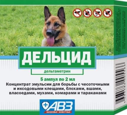 Средство от эктопаразитамов для собак АВЗ Дельцид, концентрат-эмульсия, 5 амп 2мл