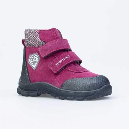 Ботинки для девочек Котофей 152286-31 р.23