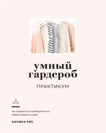 Книга Умный гардероб. Практикум