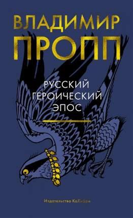 Книга Русский героический эпос