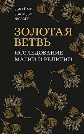 Книга Золотая ветвь. Исследование магии и религии