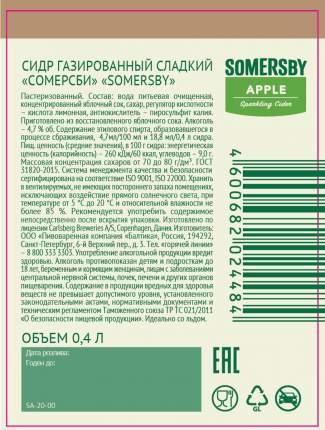 Сидр Сомерсбай сладкий 4,7% с/б 0,4л