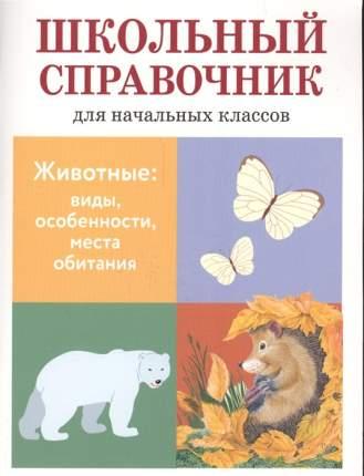 Книга Животные: виды, особенности, места обитания