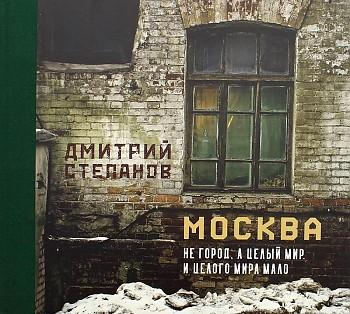 Книга Москва не город, а целый мир. И целого мира мало