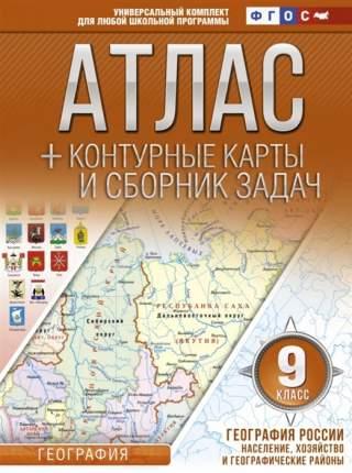 Атлас + контурные карты и сборник задач. 9 класс. География России. Население, хозяйство
