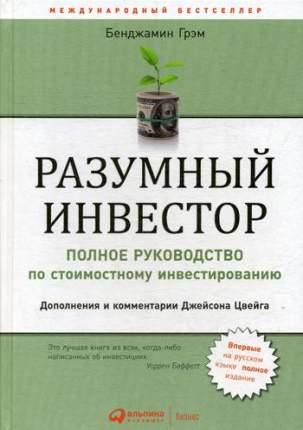 Книга Разумный инвестор. Полное руководство по стоимостному инвестированию. 5-е изд