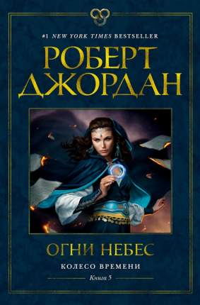 Книга Колесо Времени. Книга 5. Огни небес
