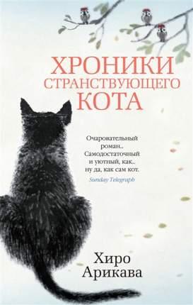 Книга Хроники странствующего кота