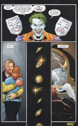 Книга Психушка Джокера. Двуликий. Дважды Двуликий!
