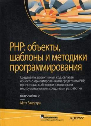 Книга PHP. Объекты, шаблоны и методики программирования. 5-е издание