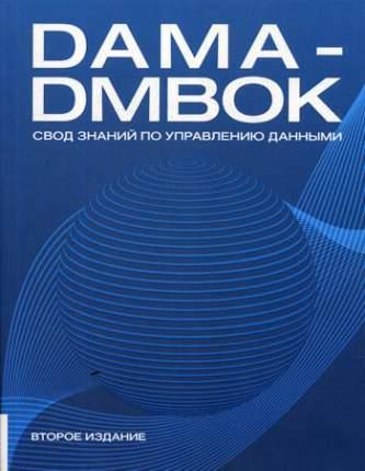 Книга  DAMA-DMBOK. Свод знаний по управлению данными. 2-е издание