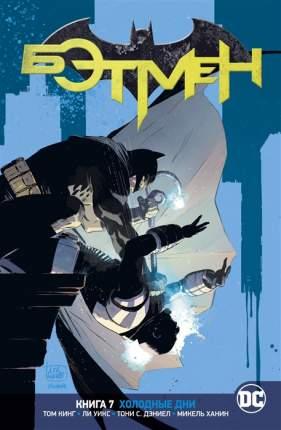 Книга Вселенная DC. Rebirth. Бэтмен. Книга 7. Холодные дни