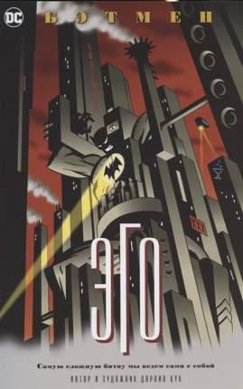 Книга Бэтмен. Эго