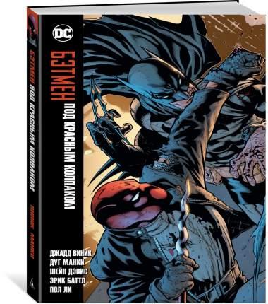 Книга Бэтмен. Под Красным Колпаком