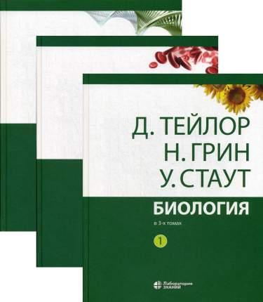 Книга Биология. В 3 томах. 13-е издание, комплект