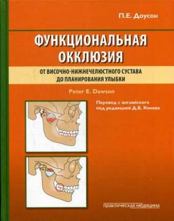 Книга Функциональная окклюзия. от височно-нижнечелюстного сустава до планирования улыбки