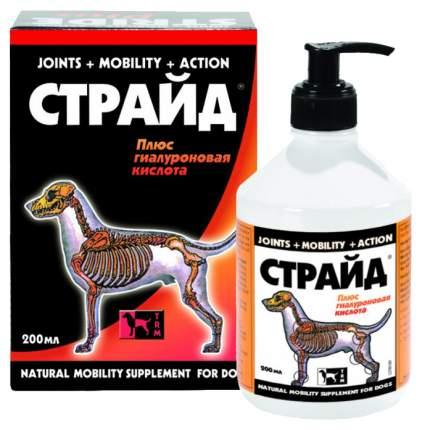 Кормовая добавка для собак Stride Plus, лечение и профилактика заболеваний суставов 200 мл