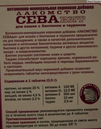 Витаминная добавка для кошек Ceva СЕВАвит с биотином и таурином, 60таб.