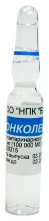 Лекарственный препарат для кошек и собак БИОТЕХ Ронколейкин 100 000 МЕ ампула 1мл