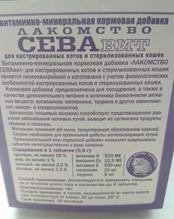 Витаминная добавка для кошек Ceva СЕВАвит для кастрированных и стерилизованных, 60таб