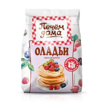 """Смесь для выпечки Печем дома """"Оладьи"""" 250 г/8 уп в кор"""