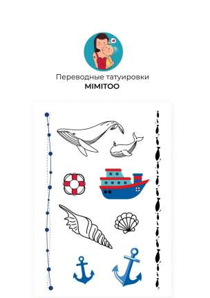 Переводные мини тату Mimitoo - Морская / временные тату/ временные татуировки