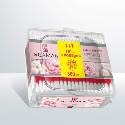 Ватные палочки Я Самая ORIGINAL шкатулка 150шт 1+1